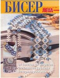 "Журнал Лена Спецвыпуск ""Бисер"" №02 2002"