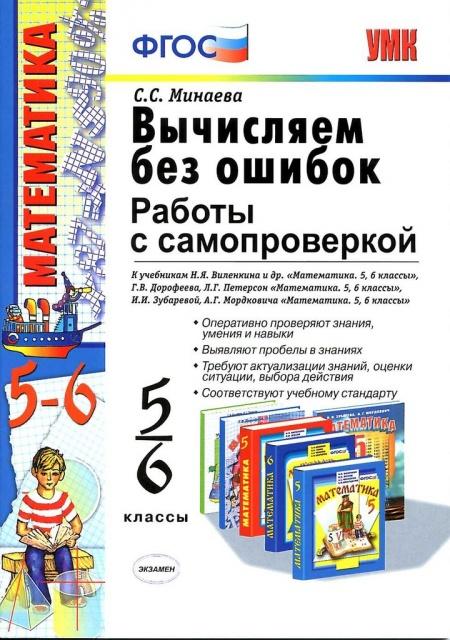 Книга Математика 5-6 класс Минаева С.С. 2014 год