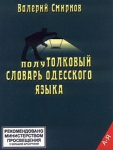 Книга Полутолковый словарь одесского диалекта))