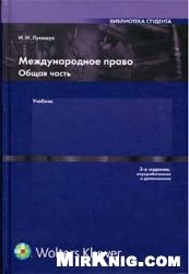 Книга Международное право. Общая часть
