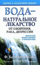 Книга Вода – натуральное лекарство от ожирения, рака, депрессии