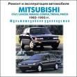 Книга Mitsubishi Colt, Lancer, Mirage, Cordia, Tredia, Precis (1983 - 1993 гг.)