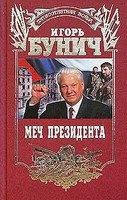 Книга Бунич Игорь. Меч президента