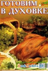 Кулинарные хитрости.Спецвыпуск №12 (декабрь 2005)