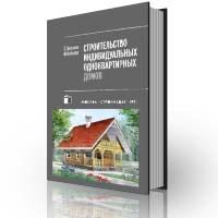 Книга Строительство индивидуальных одноквартирных домов