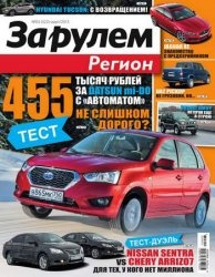 Журнал За рулем - Регион №3 2015