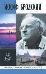 Книга Жизнь замечательных людей, Бродский И., Лосев Л., 2008