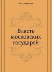 Книга Власть московских государей