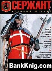 "Книга журнал ""Сержант"" № 40 [2007'03]"