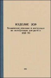 Книга Изделие 2С19 техническое описание и инструкция по эксплуатации для расчета