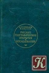 Книга Книга Русские географические открытия и исследования с древних времен до 1917 года.