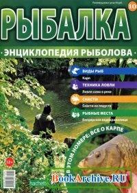 Журнал Рыбалка. Энциклопедия рыболова №10 (2015)