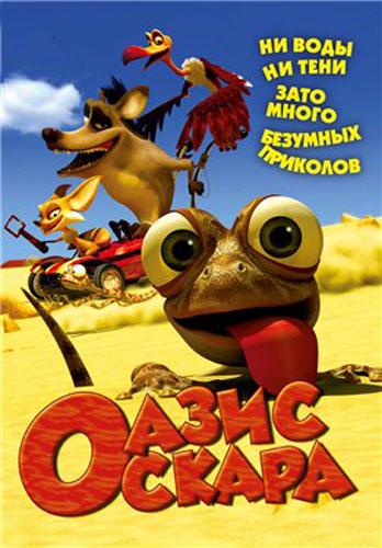Оазис Оскара\Oscar's Oasis Выпуски 01-04 (2011\DVDRip)