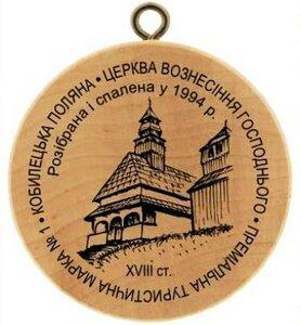 Кобилецька Поляна. Церква Вознесіння Господнього XVIII ст. Зруйнована в 1994 р.