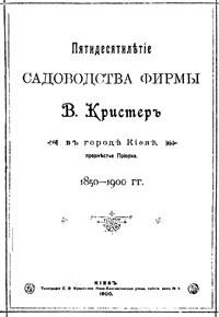 Обложка юбилейного издания к 50-летию фирмы. 1900 г.