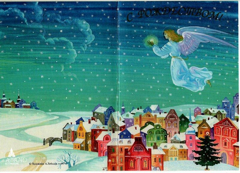 Рождество Христово, ангел прилетел ...: coshevka.livejournal.com/118571.html?thread=160299