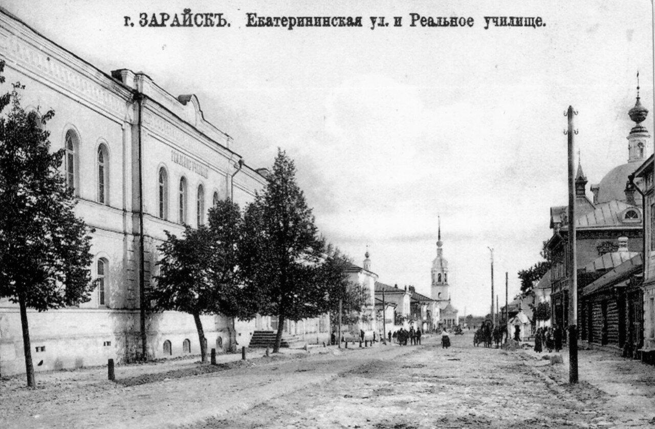Екатерининская улица и Реальное училище