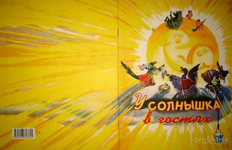 Сказки александра сергеевича пушкина для 3 класса читать