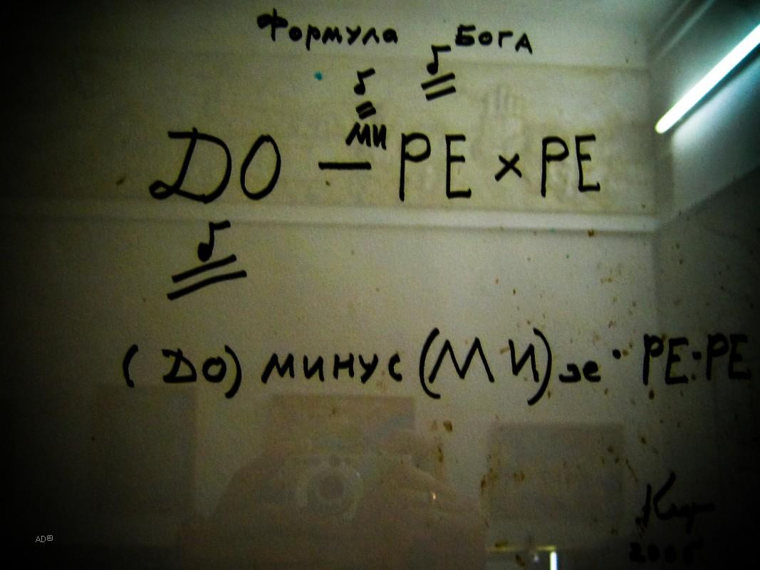 формула бога