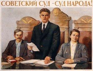 Народный суд приговорил!