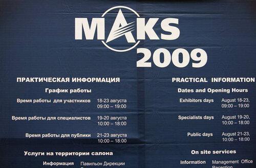Авиасалон МАКС 2009