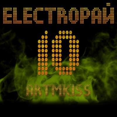 ElectroРай v.10