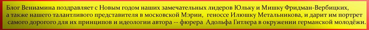 Надпись Вербицкому