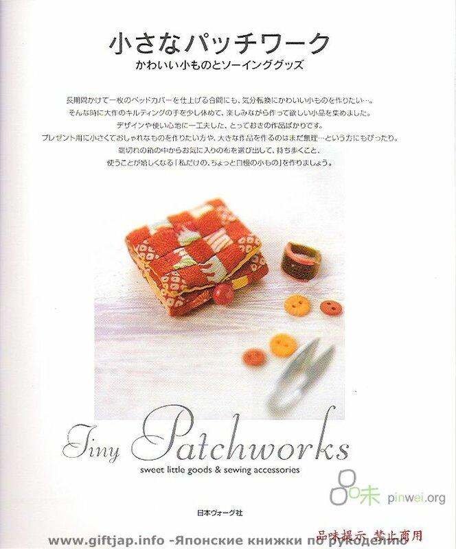 Jiny Patchworks