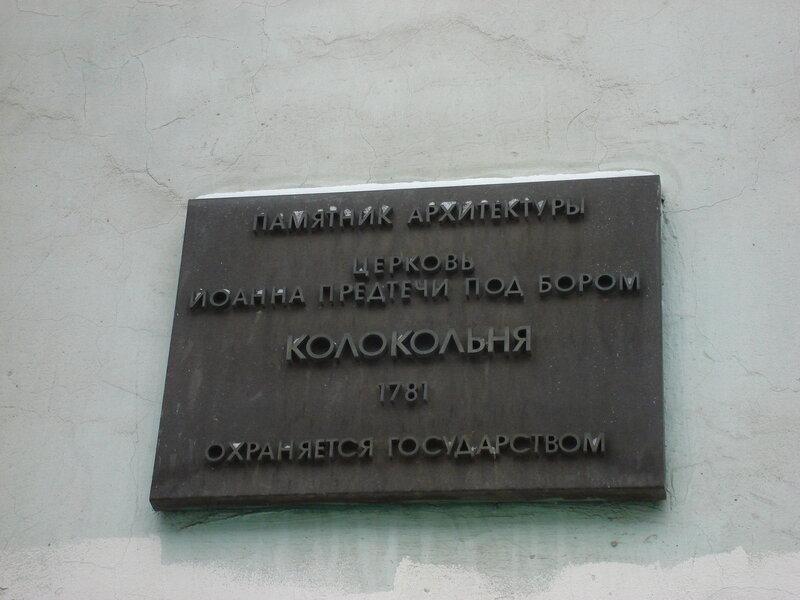 церковь Иоанна Предтечи под Бором, 1781г.
