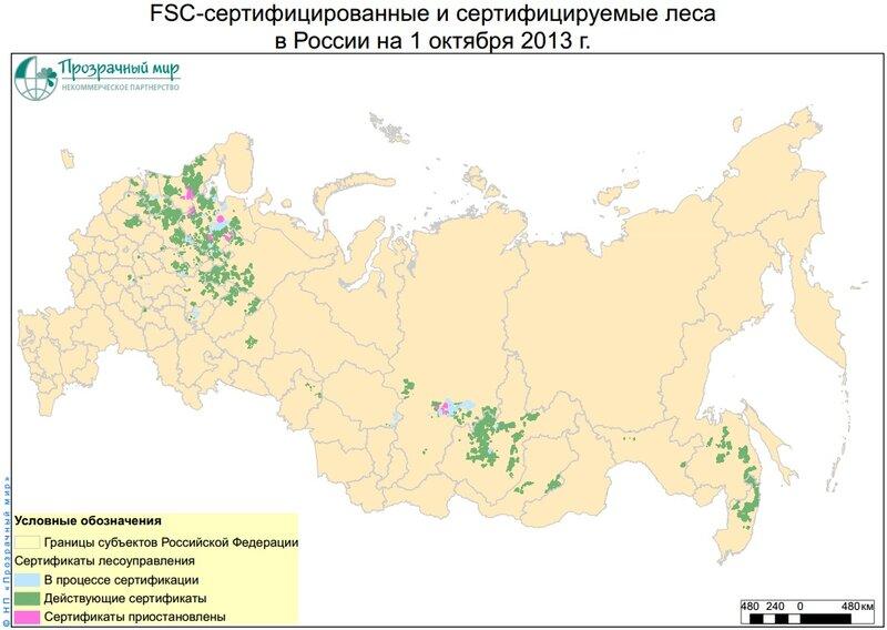 Сертификация леса карта росжилкоммунсертификация-юг