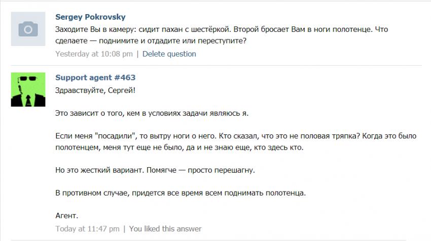Техподдержка Вконтакте знает толк в тюремных загадках