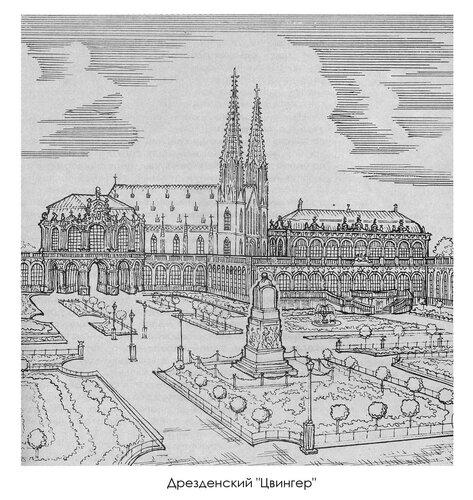 Дрезденский Цвингер, общий вид