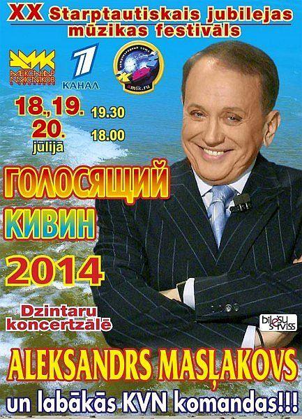 КВН-2014. Голосящий КиВиН в Юрмале (2014) HDTVRip + SATRip