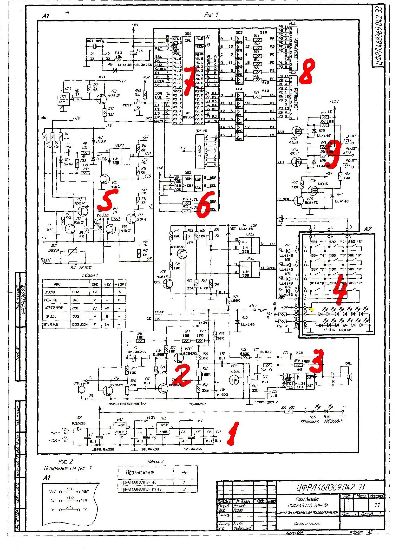 Схема панели домофона цифрал