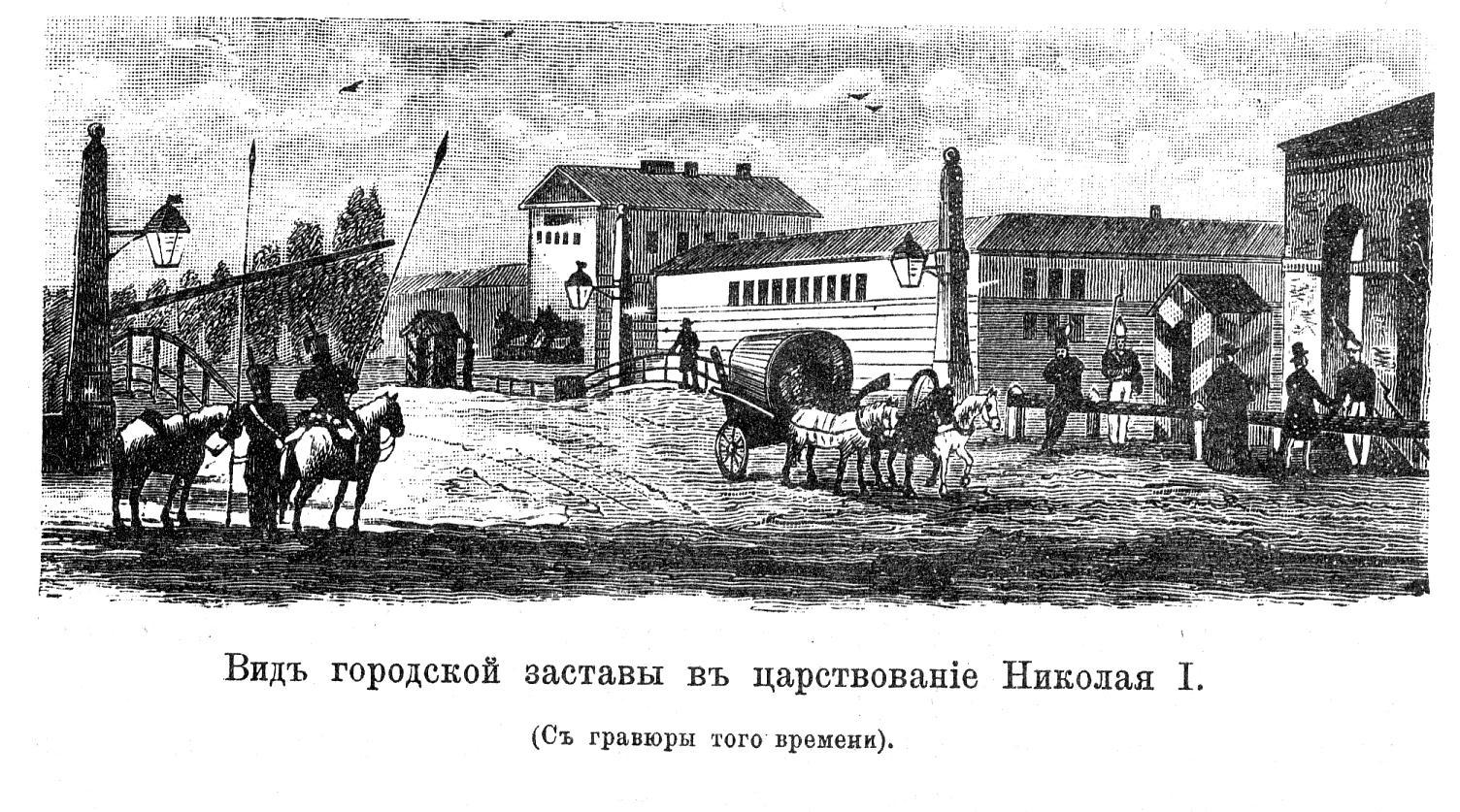 Вид городской заставы