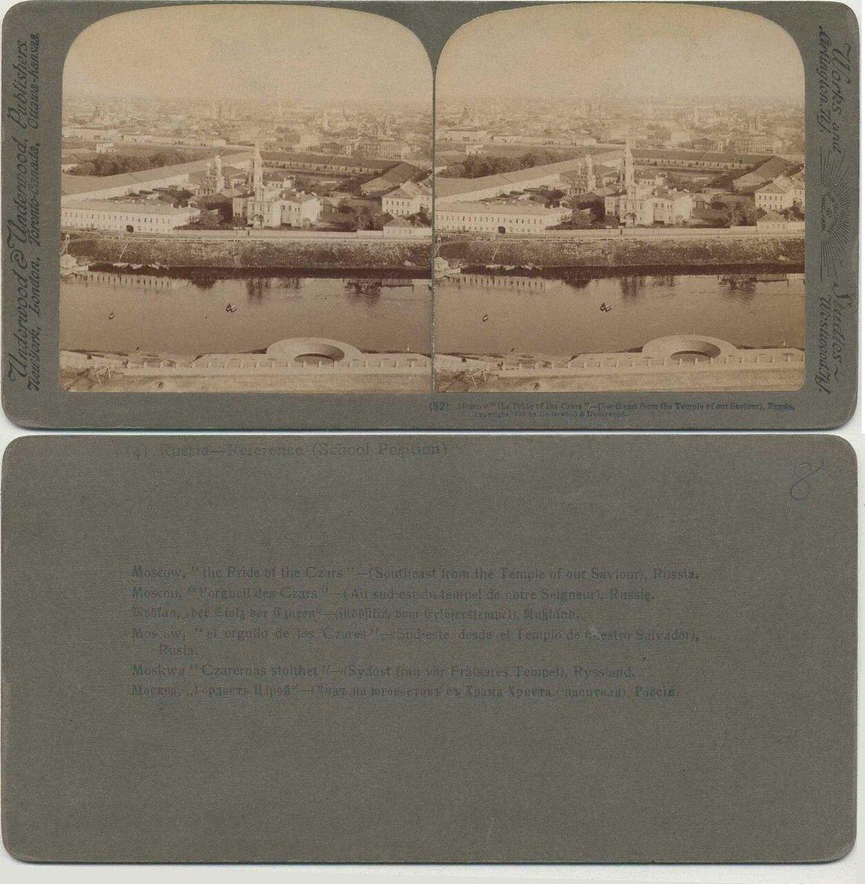 Москва. Вид на юго-восток с храма Христа-Спасителя