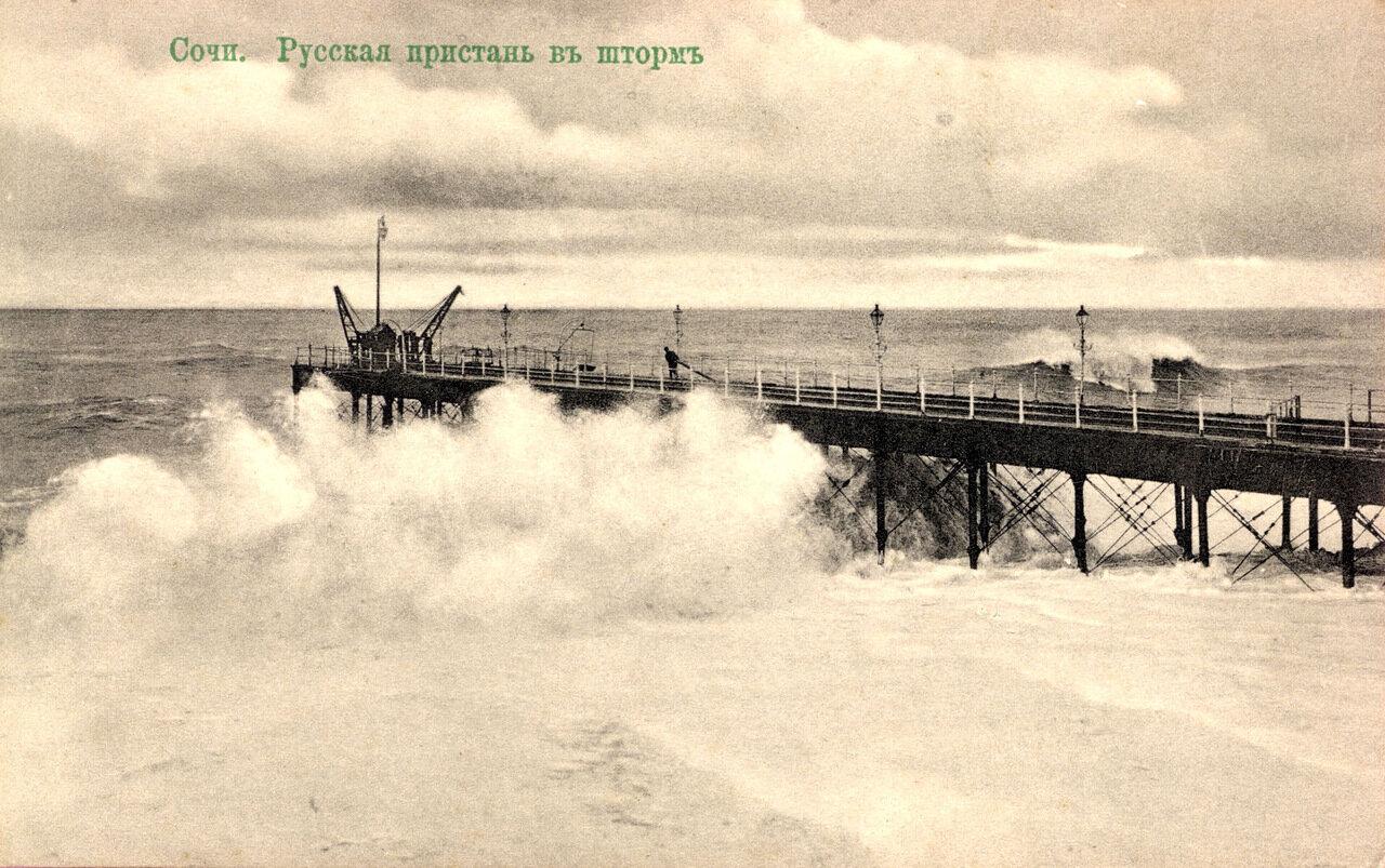 Русская пристань в шторм