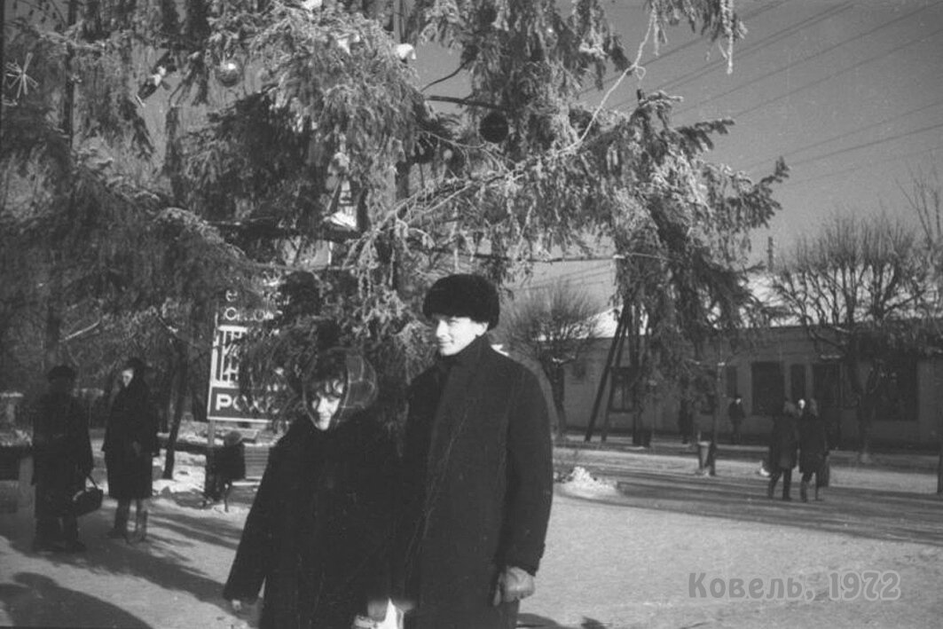 1972. Копель. У новогодней елки