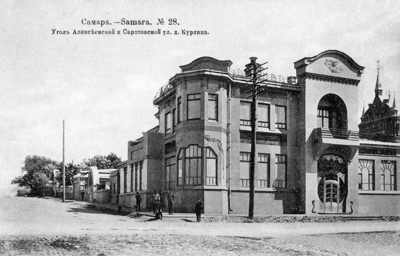 Угол Алексеевской и Саратовской улиц. Дом Курлина
