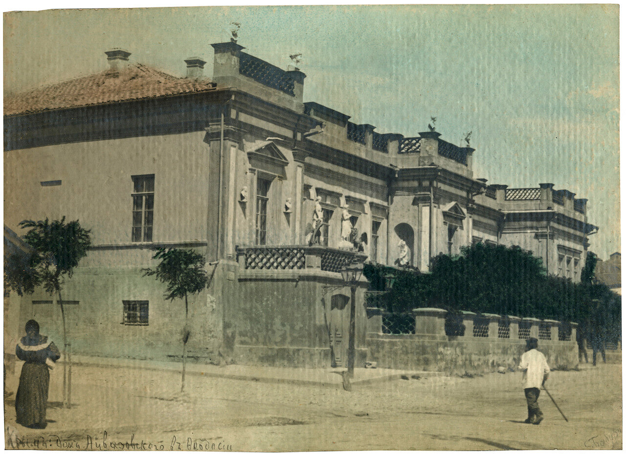 1897. Июль. Феодосия. Дом Айвазовского