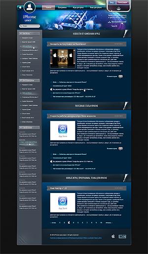 Дизайн макет PSD портал Apple iPhone user