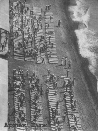Артек. Пляж.