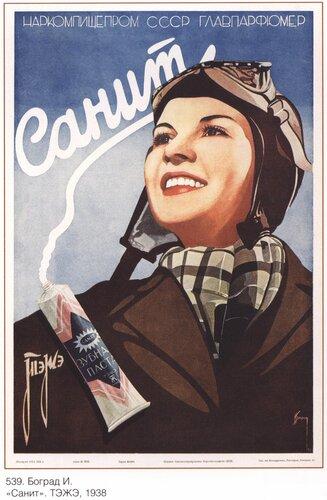 Publicidad de Productos de Consumo en la Union Sovietica 0_44409_85a8b77d_L