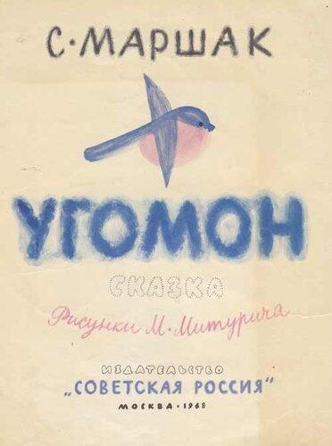 Угомон, Маршак, 1968 год