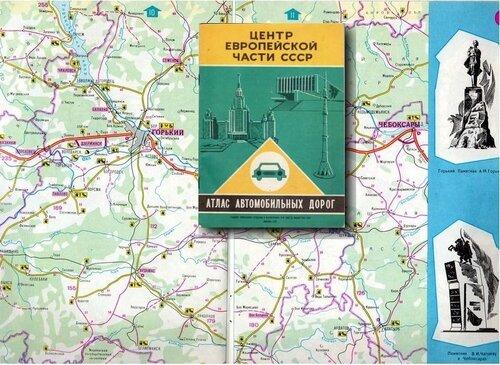 Атлас автомобильных дорог. Центр европейской части СССР