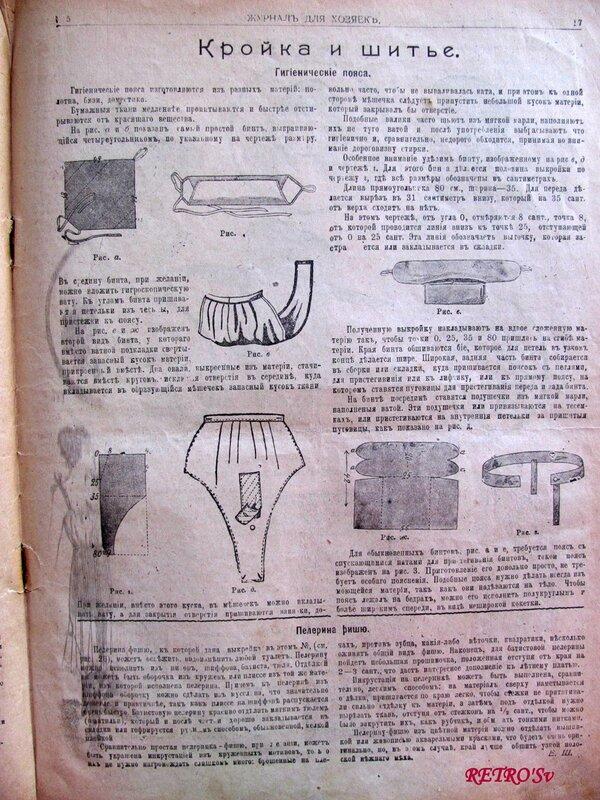 Журнал для хозяек №5 1917г.