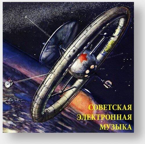 Советская электронная музыка