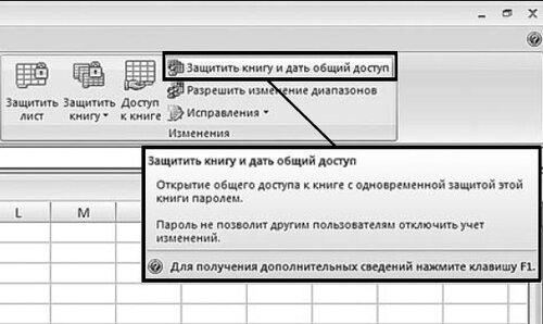 Общая книга Excel 2007