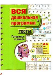Testi_gotovimsja_k_shkole_Vsja_doshkol_programma_page_01.jpg
