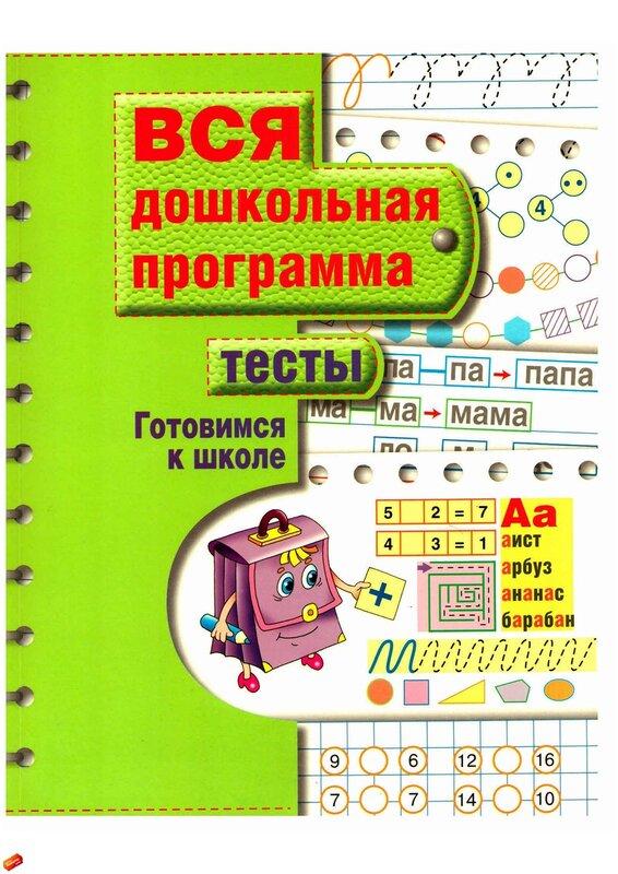 Подготовка к школе дошкольников в домашних условиях онлайн